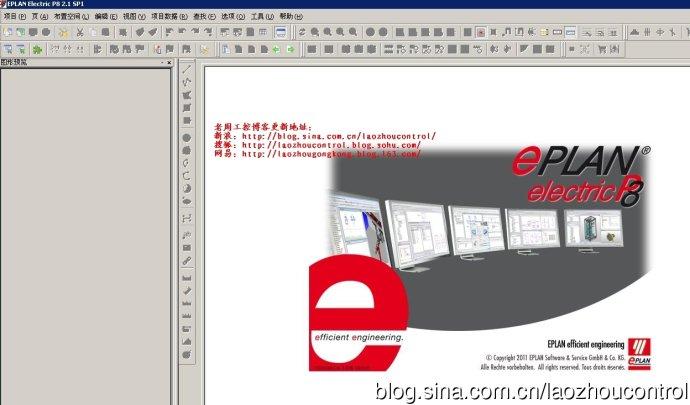 电气制图软件EPLAN Electric P8 2.1.4.5325 中文版 下载