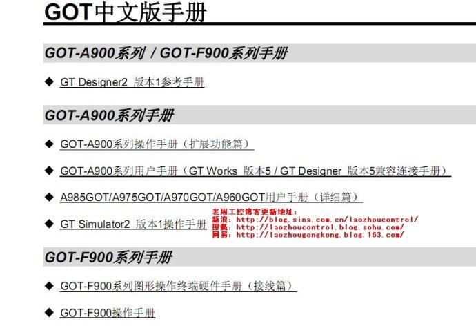 三菱触摸屏GOT 900中文版手册大全集下载