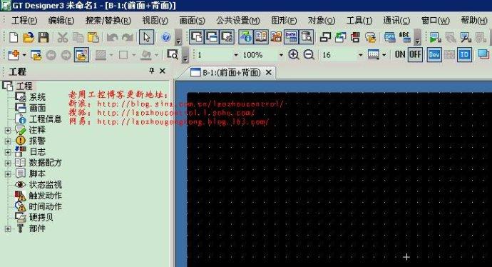 三菱触摸屏软件 GT-Designer3 中文版 (包含GT-Simulator3)下载