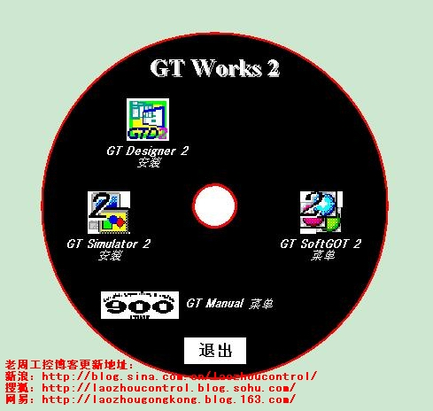 三菱触摸屏GT Designer2  v1.5 中文版 (包含GT-Simulator2)下载