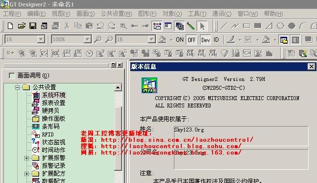 三菱触摸屏GT Designer2  v2.79 中文版 下载