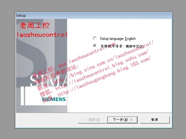 西门子PLC编程软件 STEP7 V5.5 SP2中文版+授权 安装教程 支持win7 32位 64位