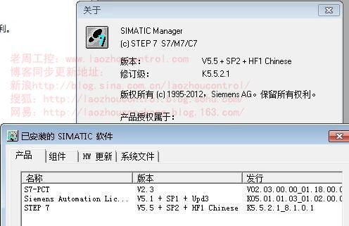 西门子PLC STEP7 V5.5 SP2 中文版+授权 下载 支持win7 32位 64位