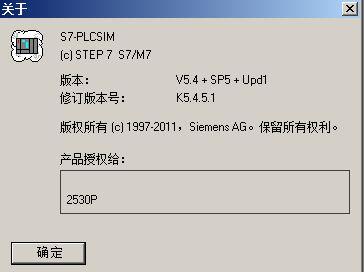 西门子PLC-Step7仿真软件S7-PLCSIM V5.4 SP5 UPD1 下载支持win7 64位