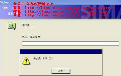 西门子Step7 V5.5 中文版+Sp1 安装教程 下载 win7 32位 64位 可用