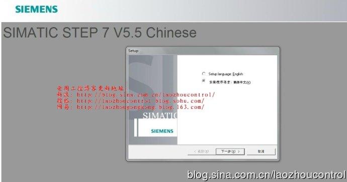 西门子 PLC编程软件 STEP7 V5.5 中文版 +授权+安装教程+支持win7 32位